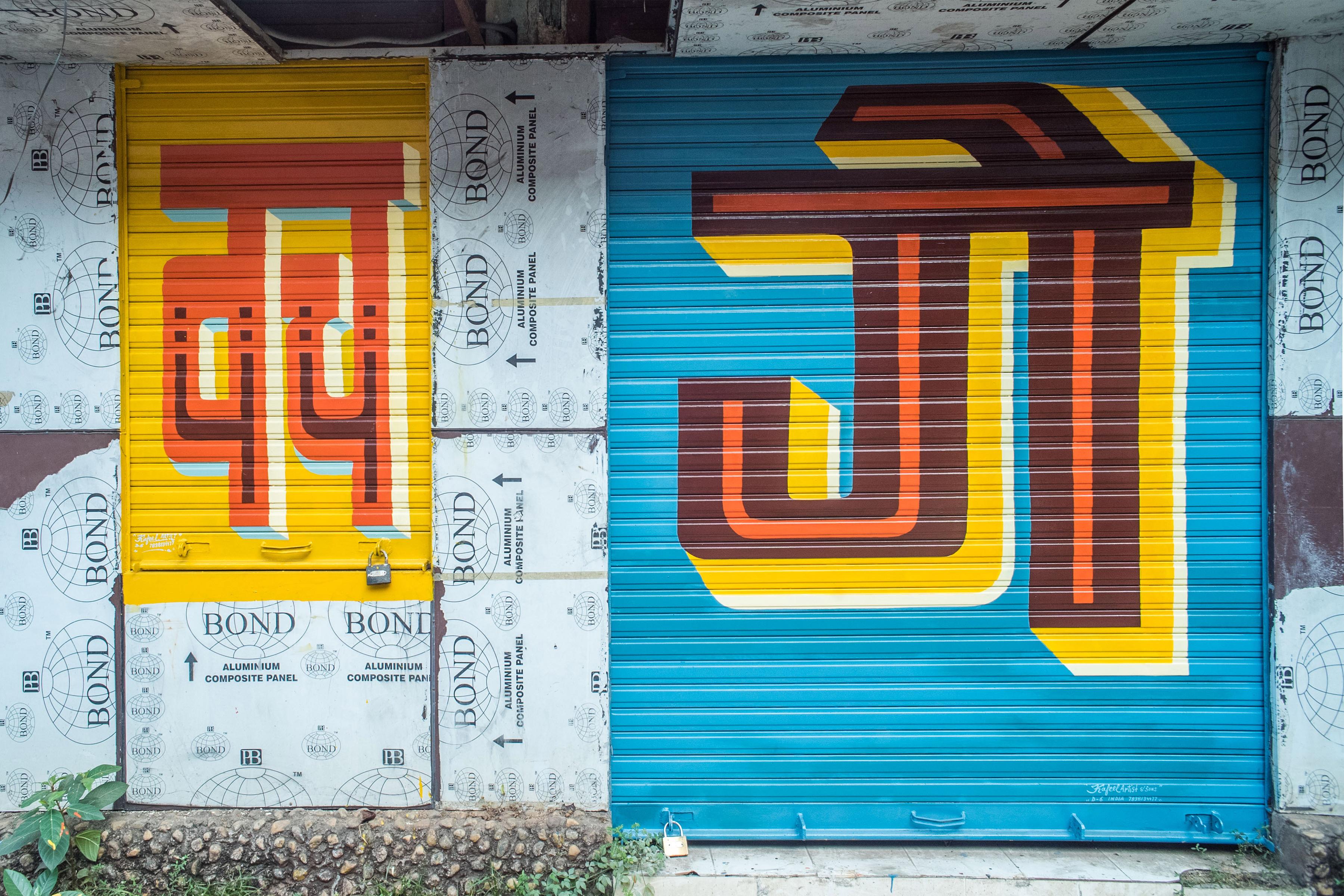 Proverbs Project Hanif Kureshi Painter Kafeel Start Goa 2017 2